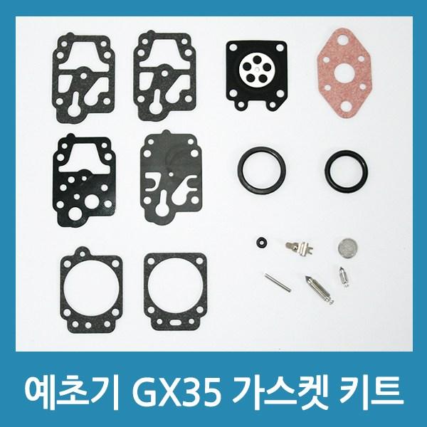 포에버 예초기 GX35 혼다 카브레타 가스켓키트 기화기 부품