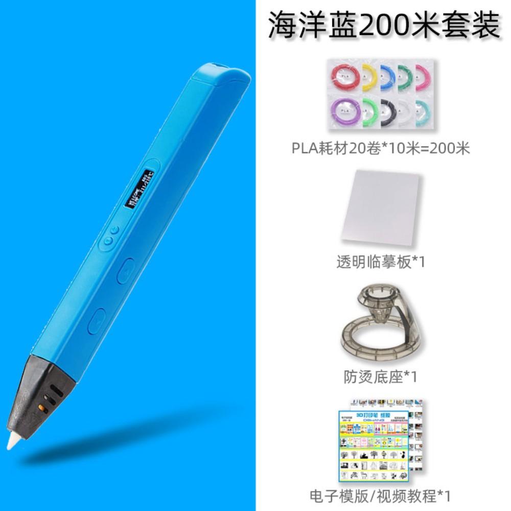 RP800A 3D펜 고급용 초보용 전문가용 프린터 입체 팬, 오션 블루 200m 세트
