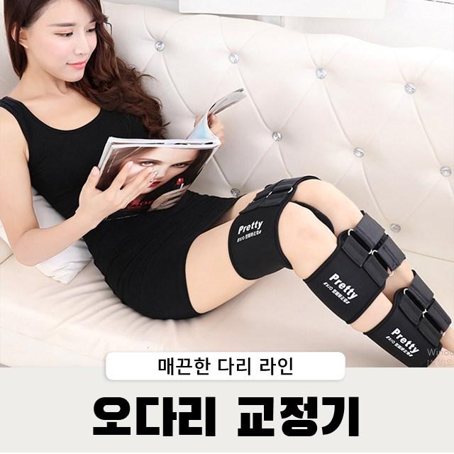 쥬쥬마켓 오다리 휜다리 안짱다리 교정기 x자다리 벨트 묶기 고정 밴드, 1set