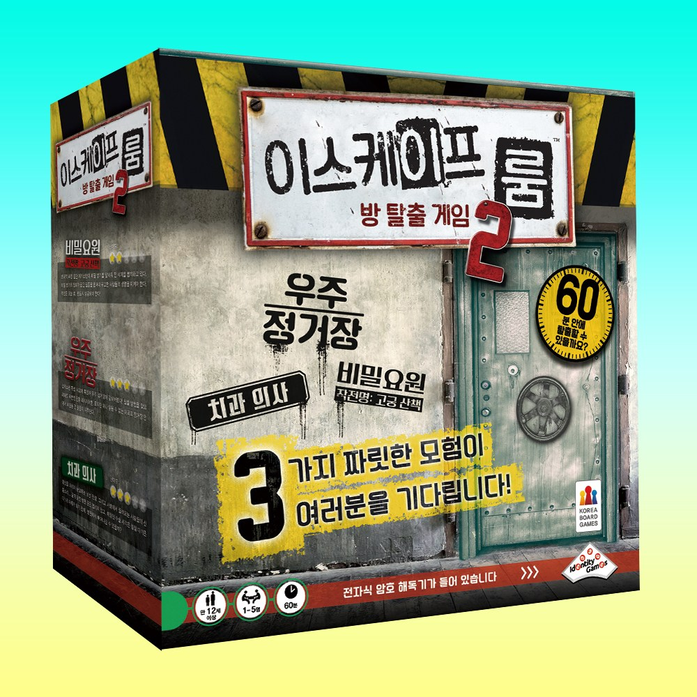 코리아보드게임즈 이스케이프 룸 방탈출게임 2탄 보드게임