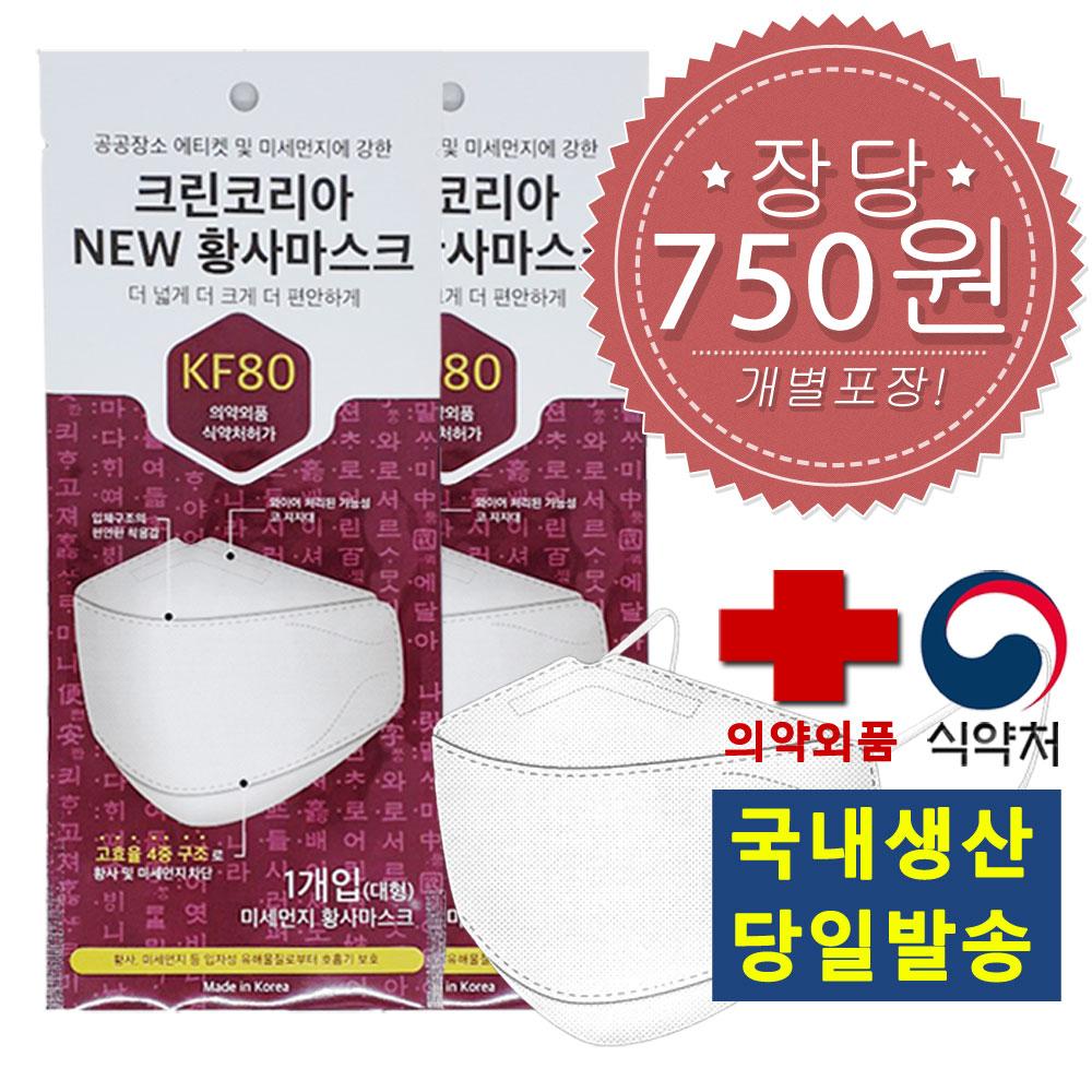 KF80 대형 의약외품 식약처인증 국내생산 당일 발송 일회용 여름용 비말차단 덴탈 마스크 개별포장, KF80크린코리아 10개