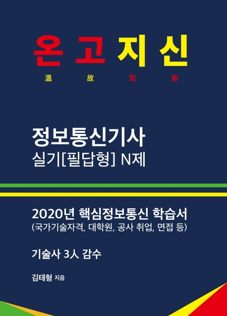 온고지신 정보통신기사 실기 필답형 N제:2020년 핵심정보통신 학습서, 하움출판사