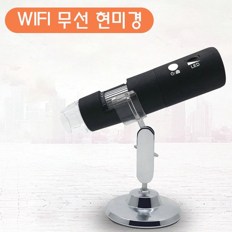 WIFI 무선 현미경 1000배 1080P 현미경, 블랙