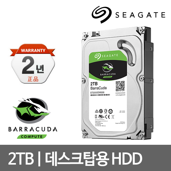 씨게이트 Barracuda 2TB ST2000DM008 [7200RPM_256MB_SATA3_바라쿠 HDD