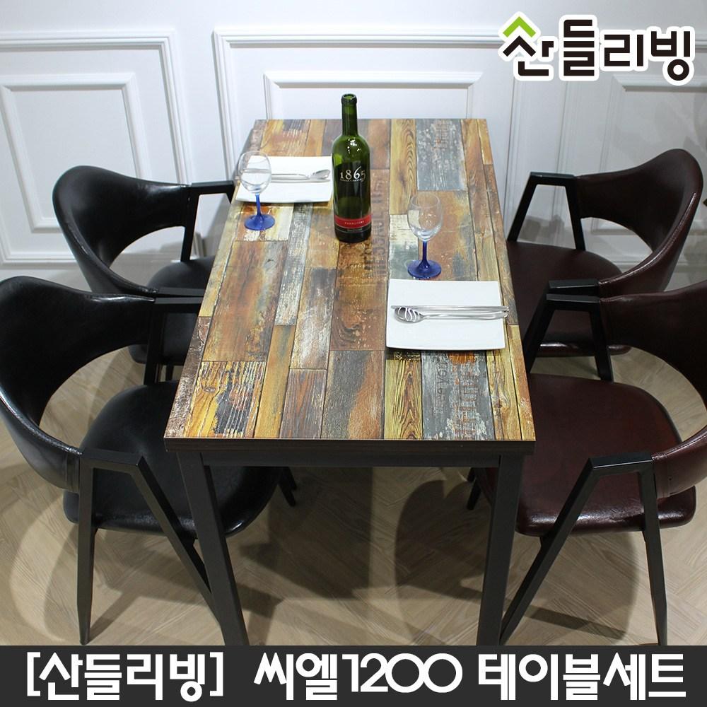 산들리빙 4인식탁세트 카페테이블 철제 빈티지 부부 업소용(30T) 식탁세트, 씨엘(빈티지)1200테이블+소나타의자_와인(4개)