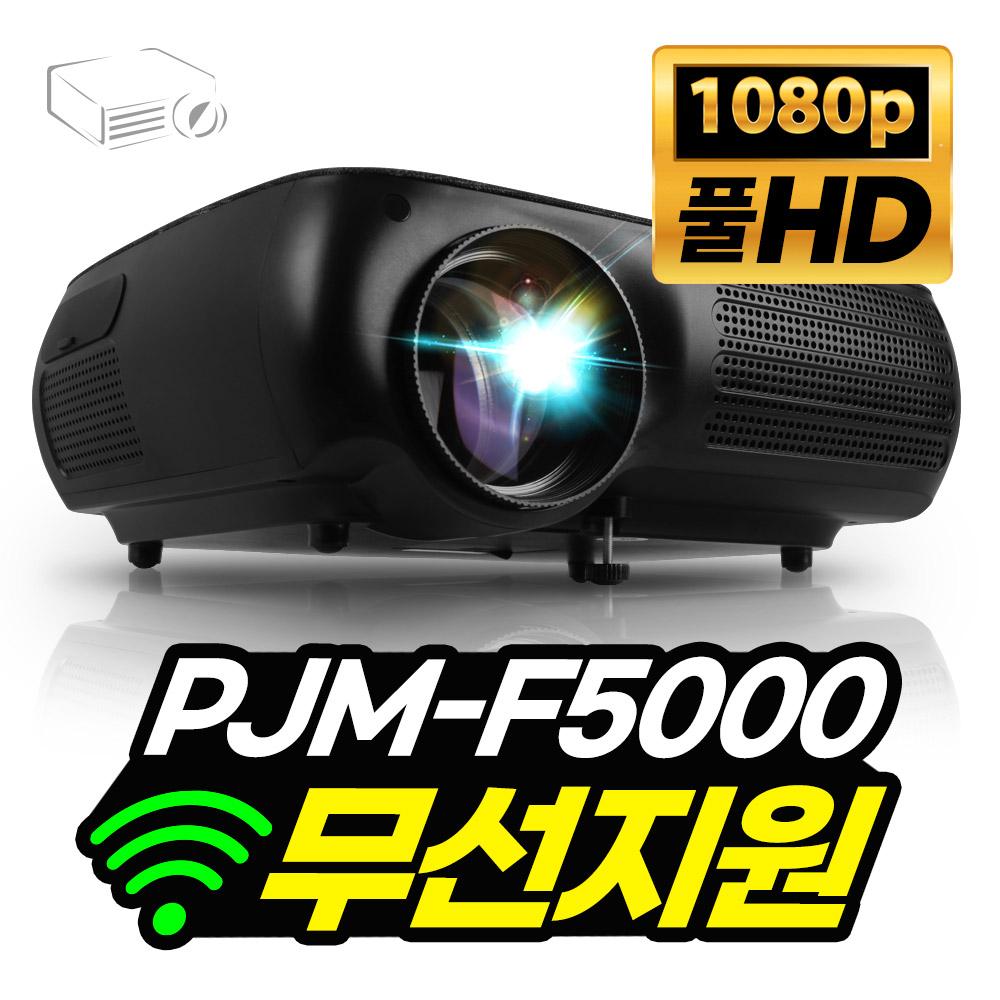 프로젝터매니아 PJM-F5000 무선세트 풀HD 빔프로젝터 무선연결 USB연결, PJM-F5000 무선세트 풀HD빔프로젝터