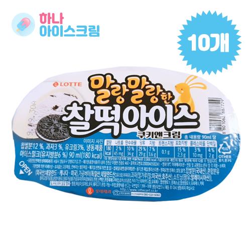 롯데제과 찰떡아이스 쿠키앤크림 10개 아이스크림, 90ml