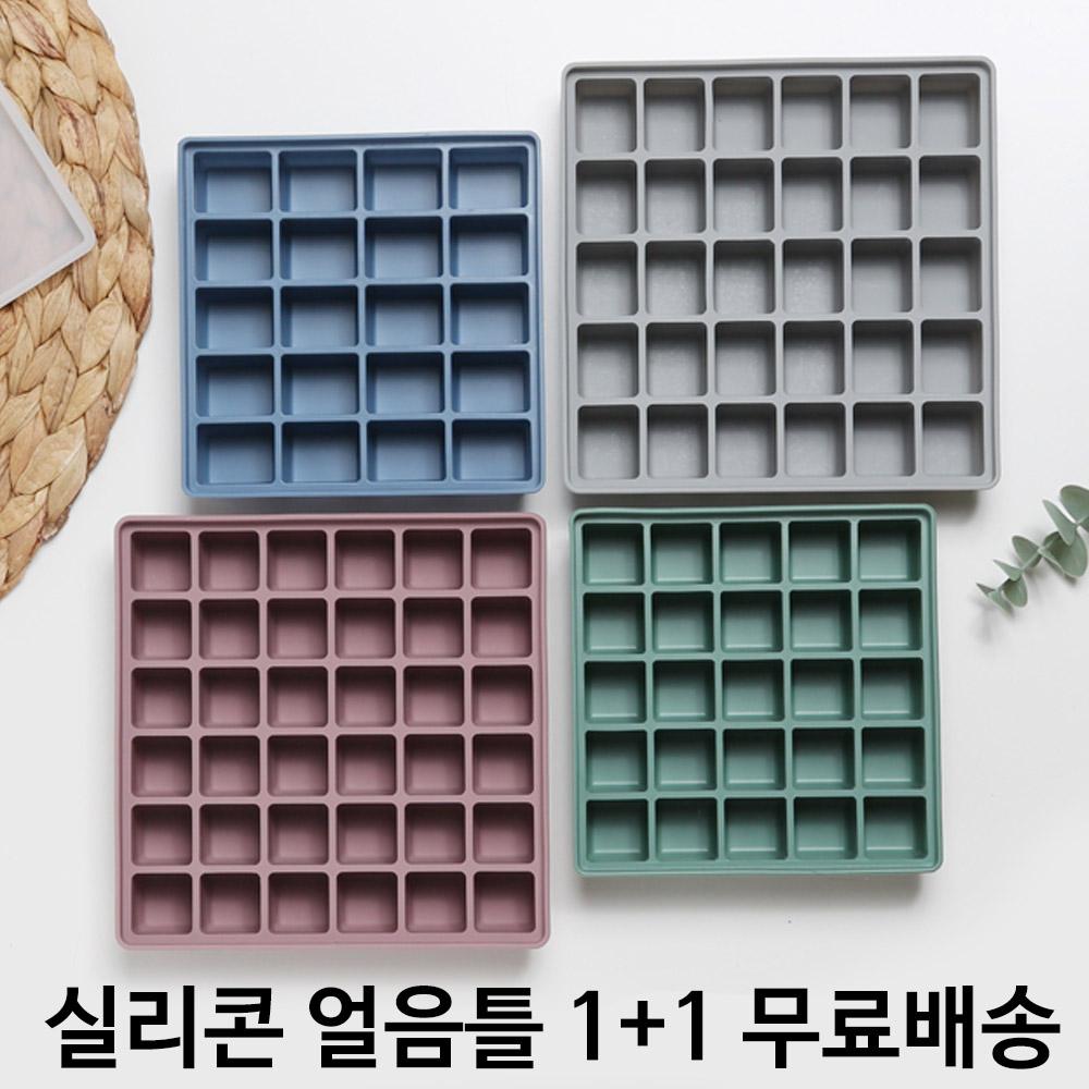 (1+1)무료배송 실리콘 얼음틀 20구/25구/30구/36구 4color 국내생산 100% 아이스트레이 얼음트레이 각얼음, 얼음틀 25구 1+1, 인디그레이, 인디그린 (POP 5170302198)