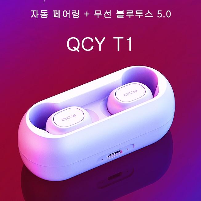 QCY T1 블루투스이어폰, 화이트