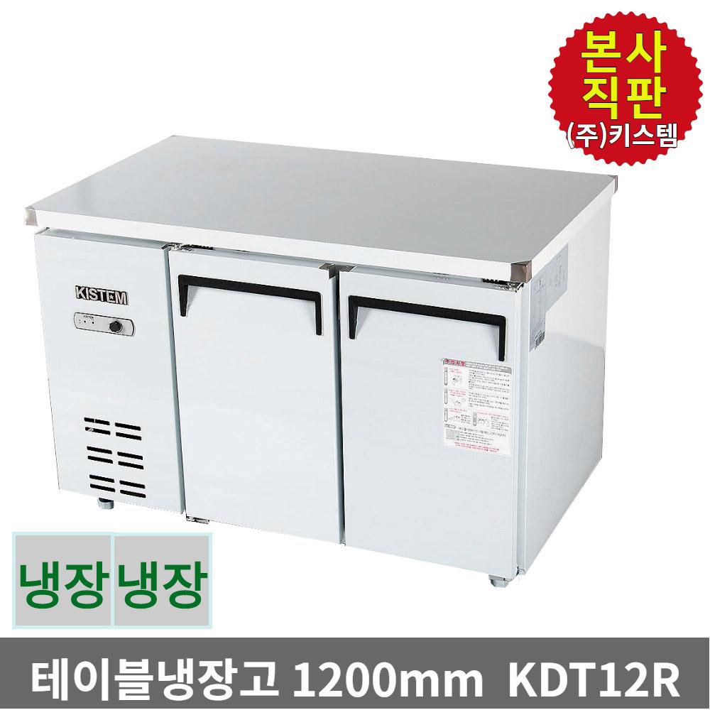 키스템 업소용냉장고 냉장테이블 올스텐 KDT12R 2도어, KIS-KDT12R