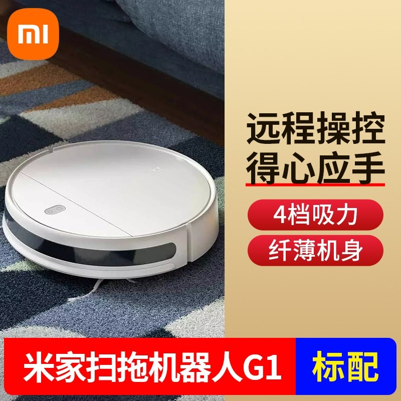 물걸레 로봇 청소기 추천 Xiaomi Mijia 청소 G1 스마트 홈 자동 청소 및 3, Mijia 청소 로봇 G1 (POP 5650640118)
