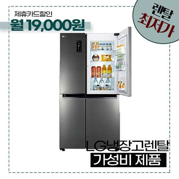 LG 세미빌트인 냉장고 636L 2도어 (S631S32)
