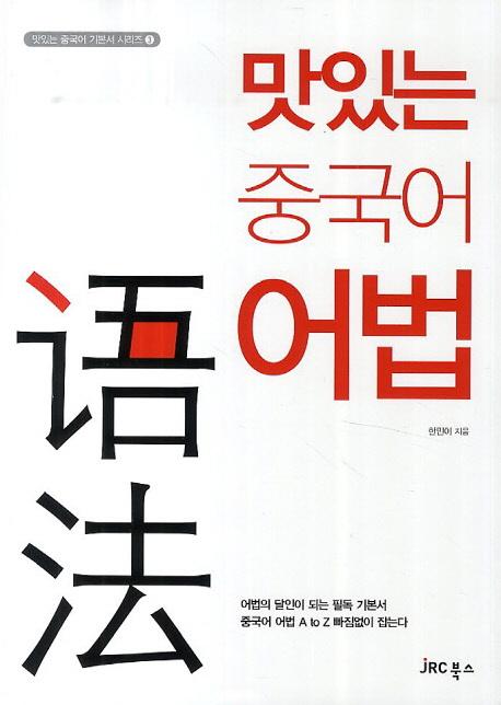 맛있는 중국어 어법 (맛있는 중국어 기본서 시리즈 3), JRC북스