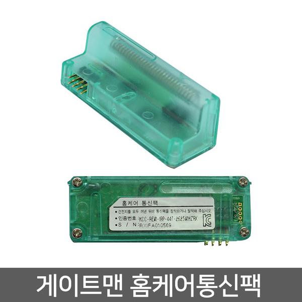 게이트맨 디지털도어락 무선리모컨 홈케어통신팩 연동, 게이트맨 홈케어통신팩(RX)2625