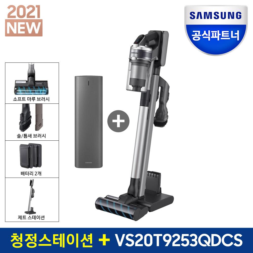 삼성전자 제트 무선청소기 제트 200W SE+ VS20T9253QDCS 청정스테이션 전국삼성직배송, 삼성 제트 200W SE+ VS20T9253QDCS-13-5070178014