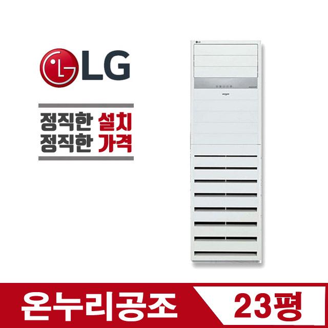 엘지 LG 휘센 PW0833R2SF 23평 인버터 냉난방기 냉온풍기 스텐드 에어컨 업소용