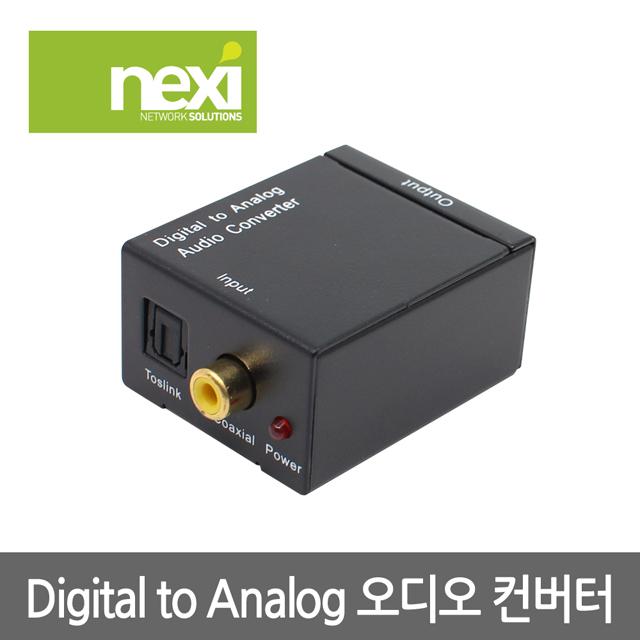 넥시 디지털 to 아날로그 오디오 광 컨버터 젠더, NX-DITO2RCA