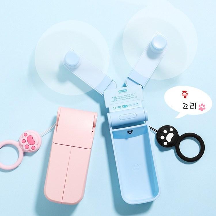 [유쉬터] 휴대용 무선 총전식 미니 선풍기 H0122, 블루