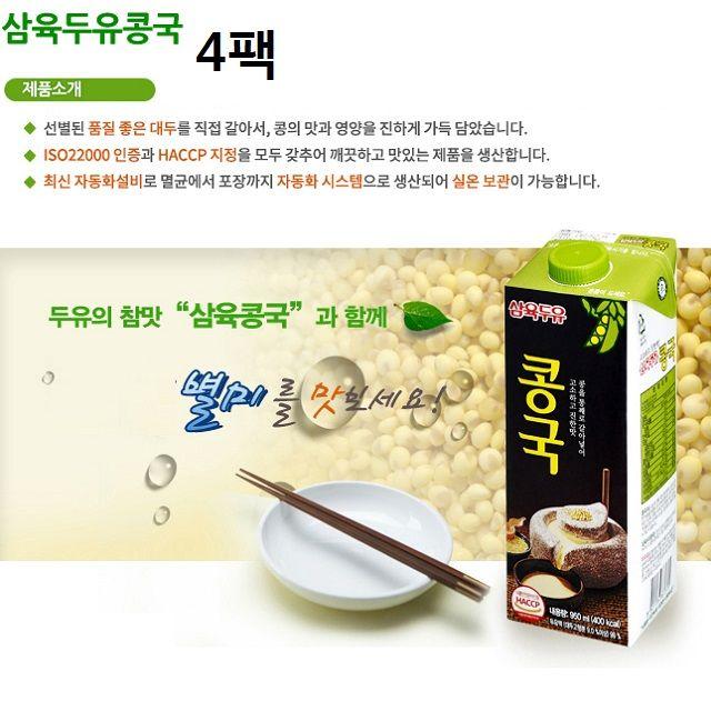콩원액 무유당 진한맛 영양 콩국물 950ml 4팩 2166GHN 성심배송 +b. &OWC #, ☆★HN_ 1