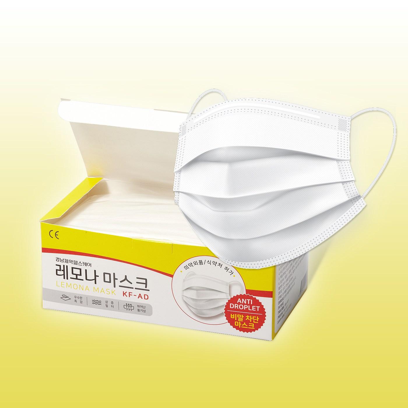 레모나 KF-AD 마스크 50개입, 50개, 1박스