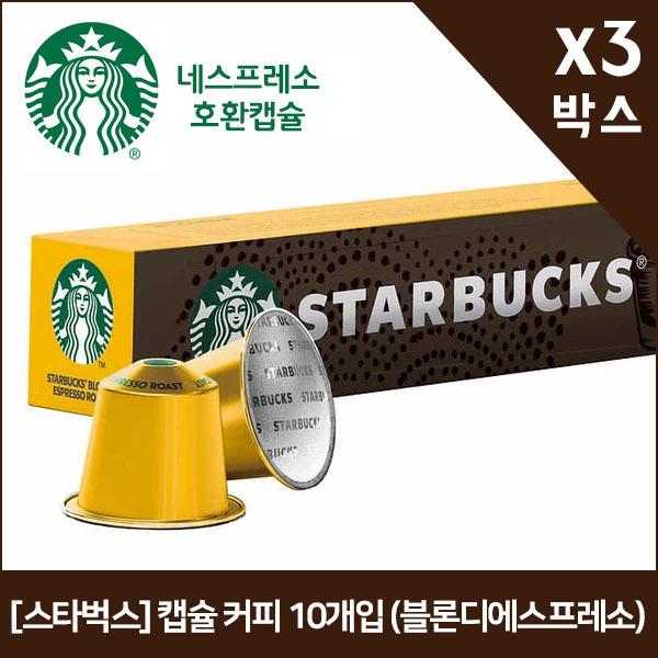 [스타벅스] 캡슐 커피 10개입 (블론디에스프레소) x3, 단일상품