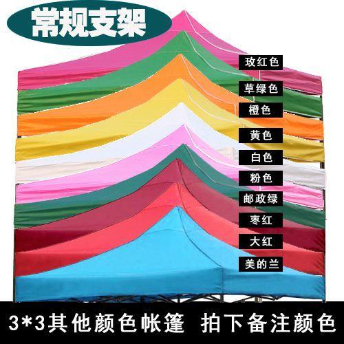 차박텐트 농촌생활의즐거운 결혼잔치 캠핑 광고 텐트 사각파라솔 4인 겨울 가정 보온 차량윗부분 파라솔 겨울낚시, T15-3x3흑강(여러색 선택가능)소수 사람선택