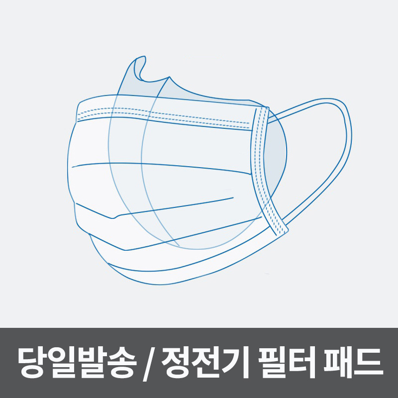 위드앤올 국내배송 마스크필터 정전기필터 50매 당일발송, 1개, 50개