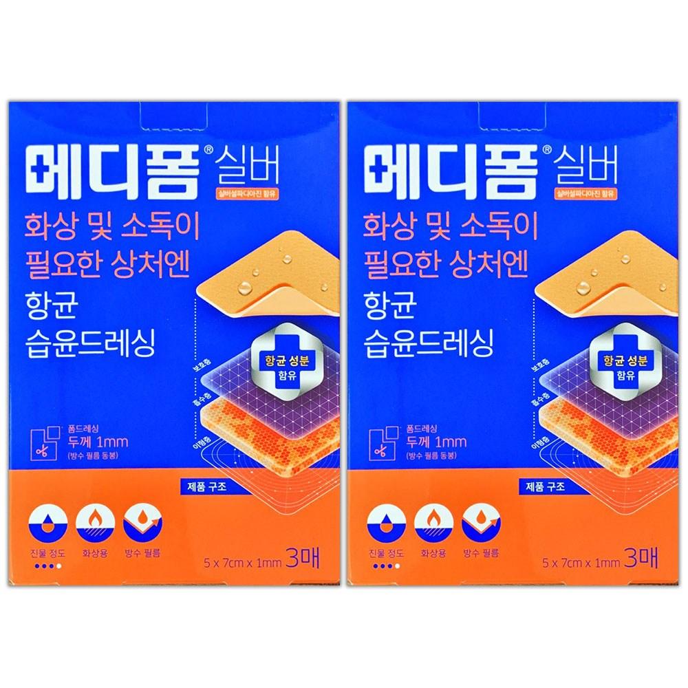 메디폼 실버 방수 화상상처 습윤드레싱 1mm (5x7cm 3매입), 2개 (POP 1614279449)