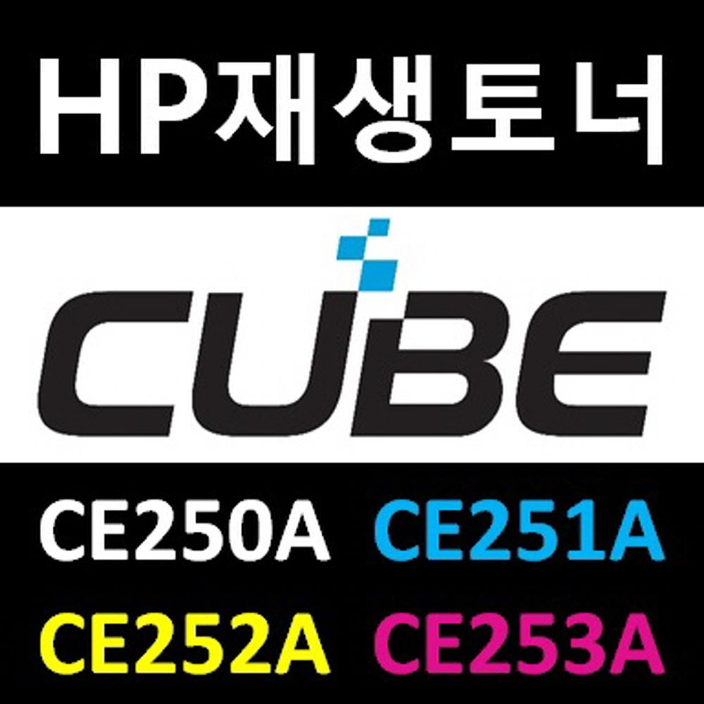 HP 재생토너 (CE250A) (검정) CP3525 CP3525n (5000매) 비정품토너, CE253A[빨강-MAGENTA], 1개
