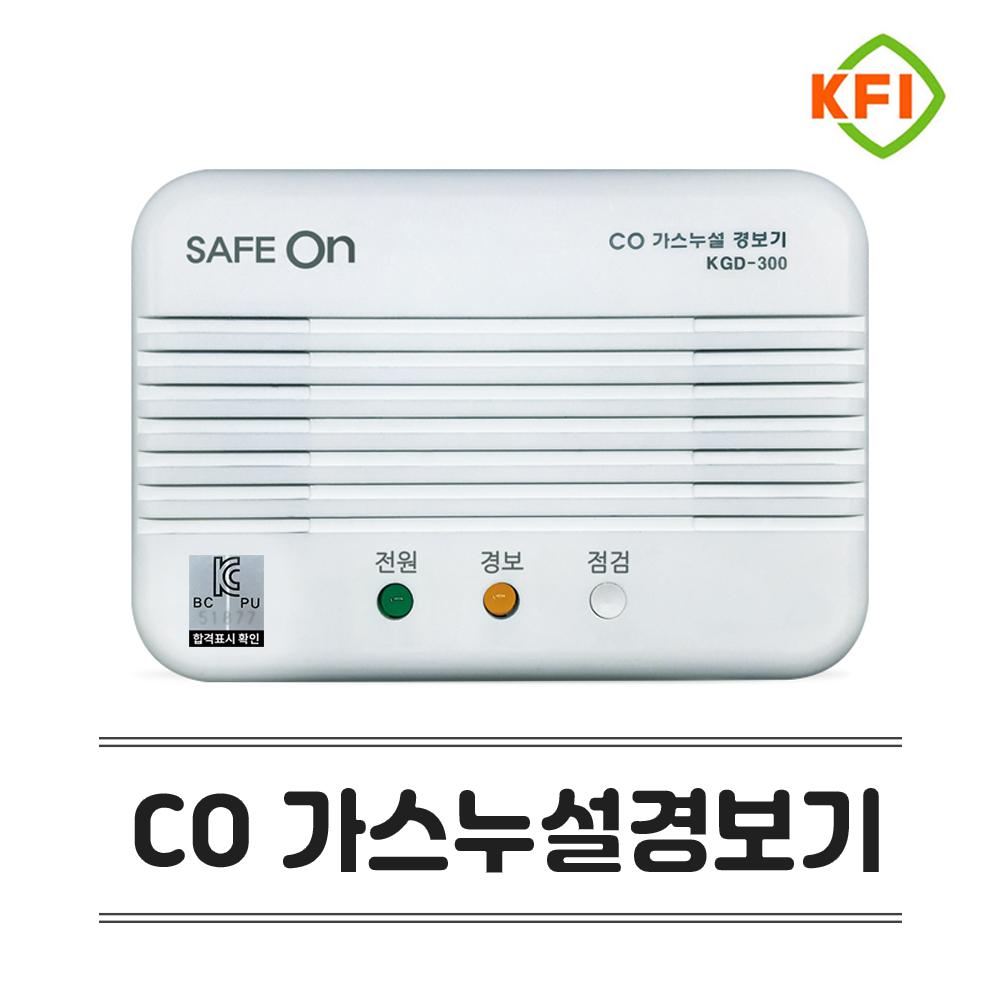 귀뚜라미 세이프온 일산화탄소 가스누설 경보기 가스감지기 KGD-300 /300B KC인증 국내산, KGD-300 플러그형