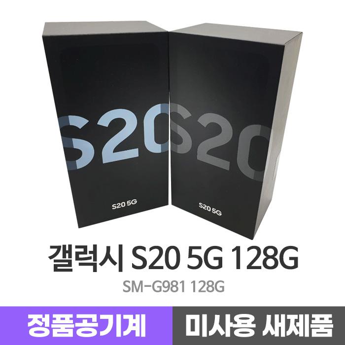 삼성 갤럭시 S20 5G 128G 미사용 새제품 공기계, 클라우드그레이, 미사용새제품_갤럭시S20 5G 128G