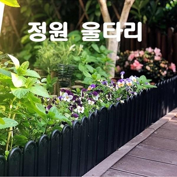 스타무역 정원울타리 조립울타리 펜스 휀스 조경 화단 정원, 화이트/15CM*3M