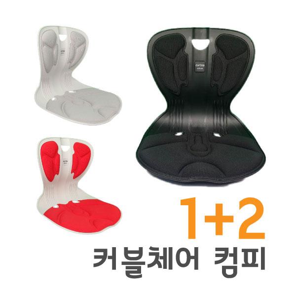 에이블루 커블체어 컴피 1+2(랜덤색상) 허리받침 자세보정 의자 대박구성, 레드+2(랜덤색상)