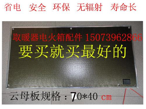 전기난로 전기온열상자 부속품 전체 운모 원목 가정용온풍기, 기본, T12-스펙 :40*70