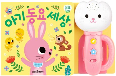 아기 동요 세상(튤립 사운드북)(분홍), 예림당