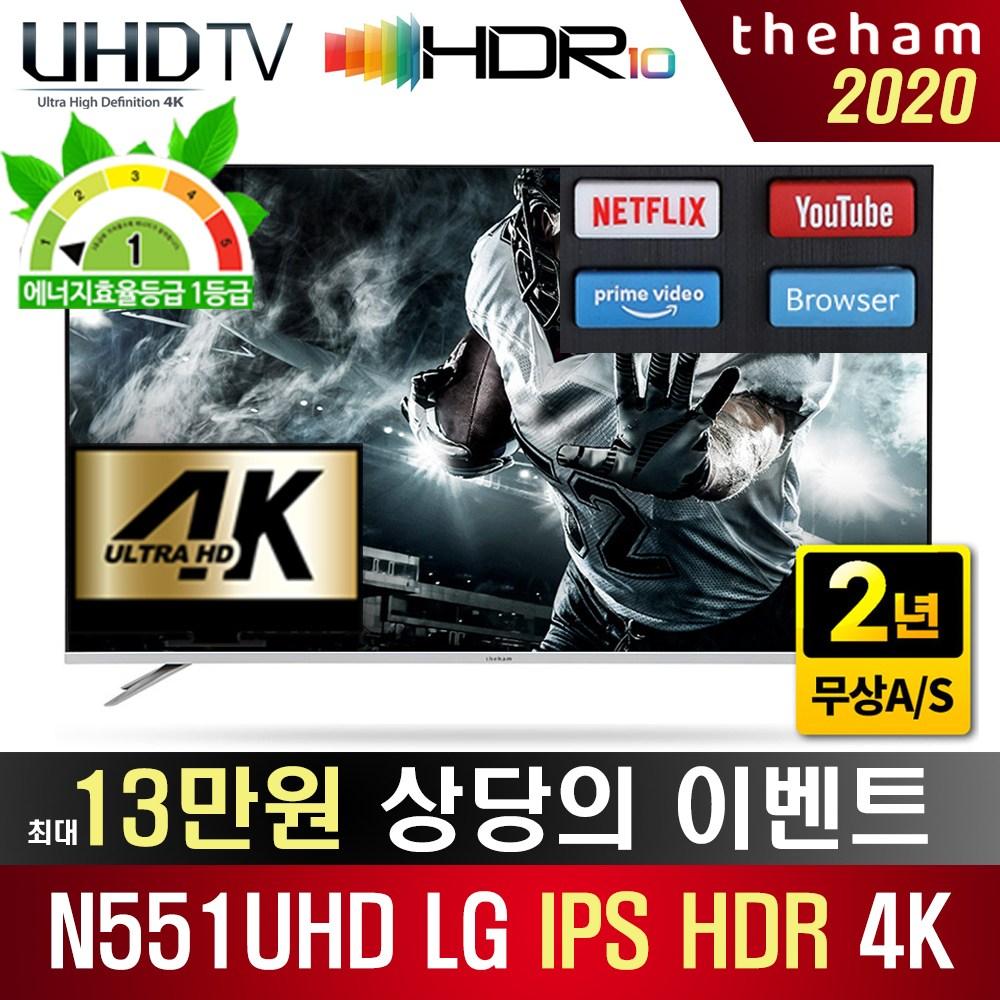 더함 노바 N551UHD IPS SMART HDR 2020K, 기사배송(자가설치)