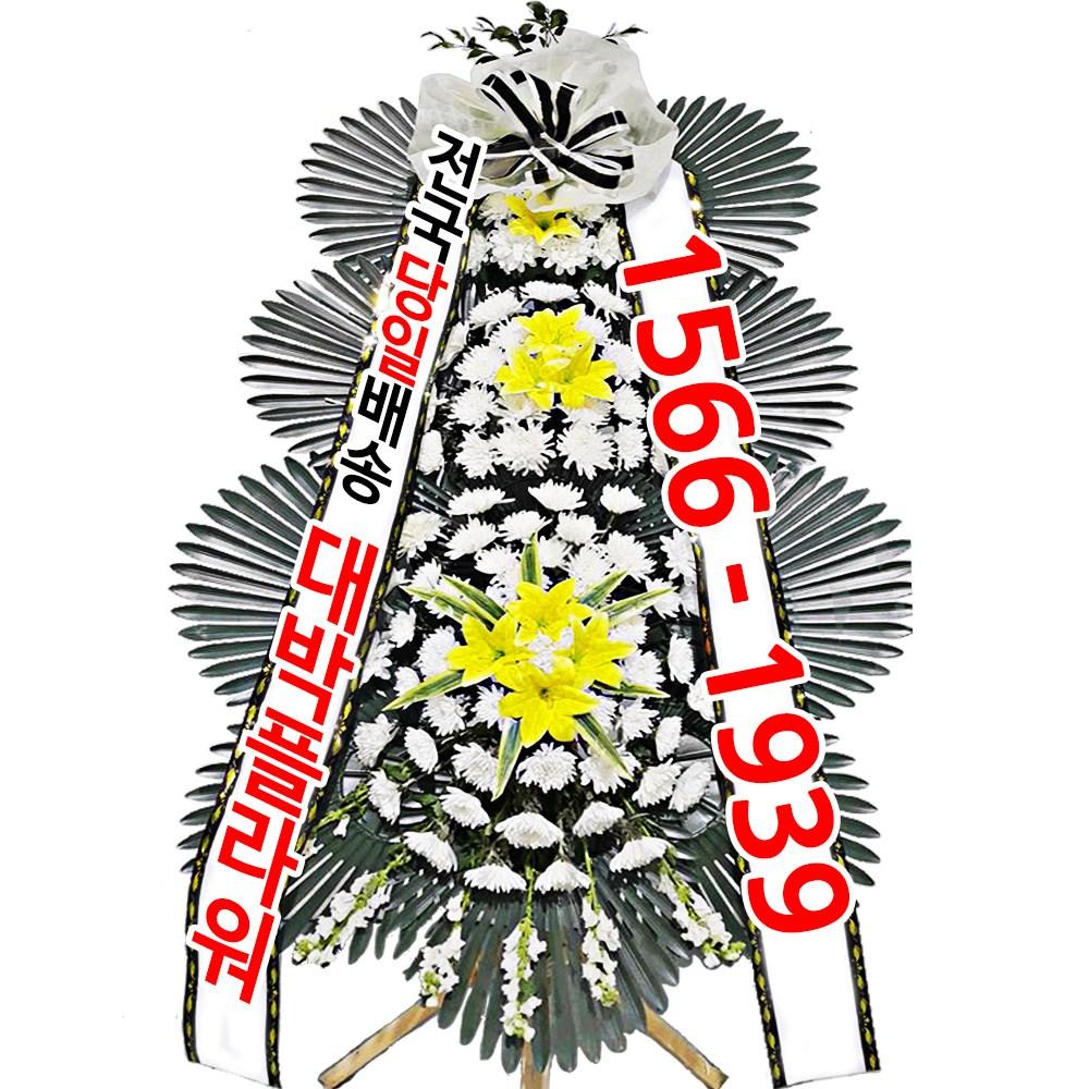 대박플라워 근조3단화환 장례식화환 화환배달 조문 조의 조화 부의화환 꽃배달서비스