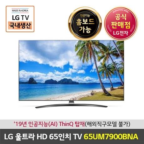 LG전자 65인치 울트라HD TV65UM7900BNA, LG전자 물류 배송, 스탠드형