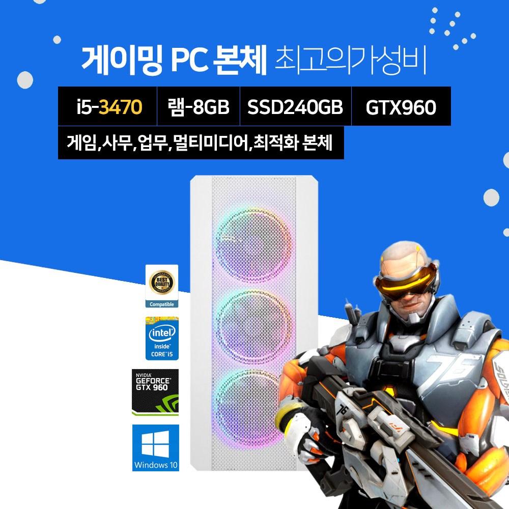 삼성전자 조립 PC 포토샵 게이밍 배그 옵치 피파4 윈10설치 SSD장착 윈도우10홈설치, 05▷미라클 화이트/i5-3470/8GB/240GB/GTX960, 선택