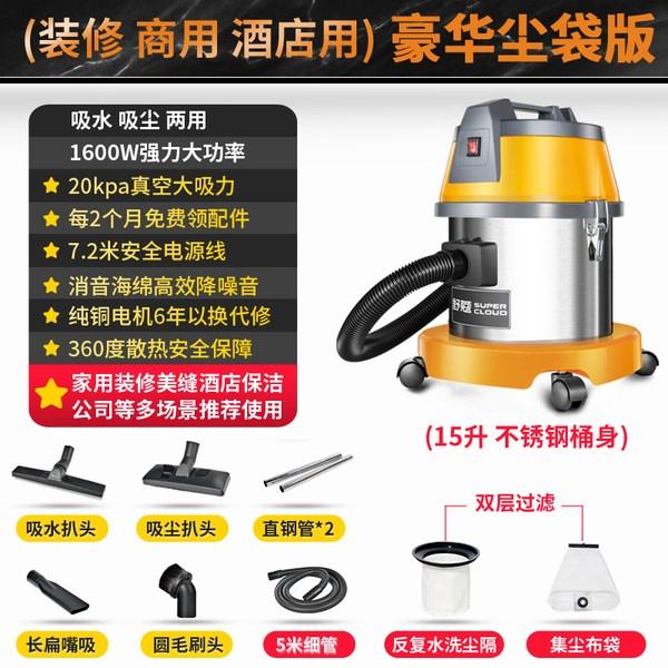 공업용청소기 흡입력좋은 업소용 사무실 청소기 SK815, 고급 먼지 봉투 버전 (5m 호스) (POP 5558012280)