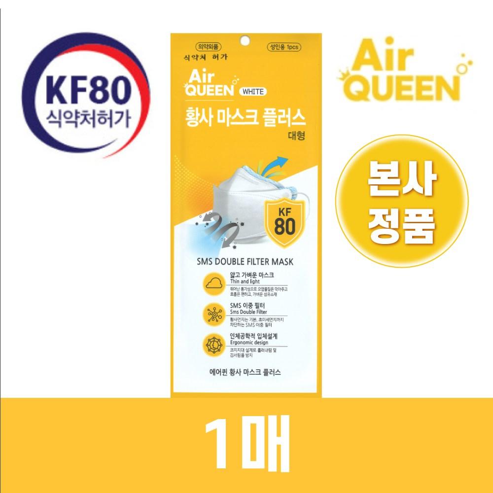 에어퀸 KF80 마스크 1매 50매 100매 600매 대형 소형 (수량제한없음), 에어퀸 KF80 대형 1매