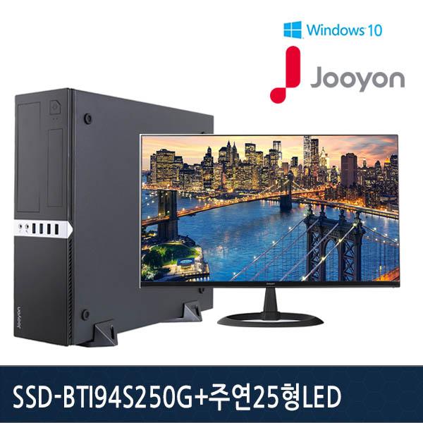 주연테크 데스크탑 SSD-BTi94S250G[본체], SSD-BTI94S250G+25형패키지, SSD-BTI94S250G
