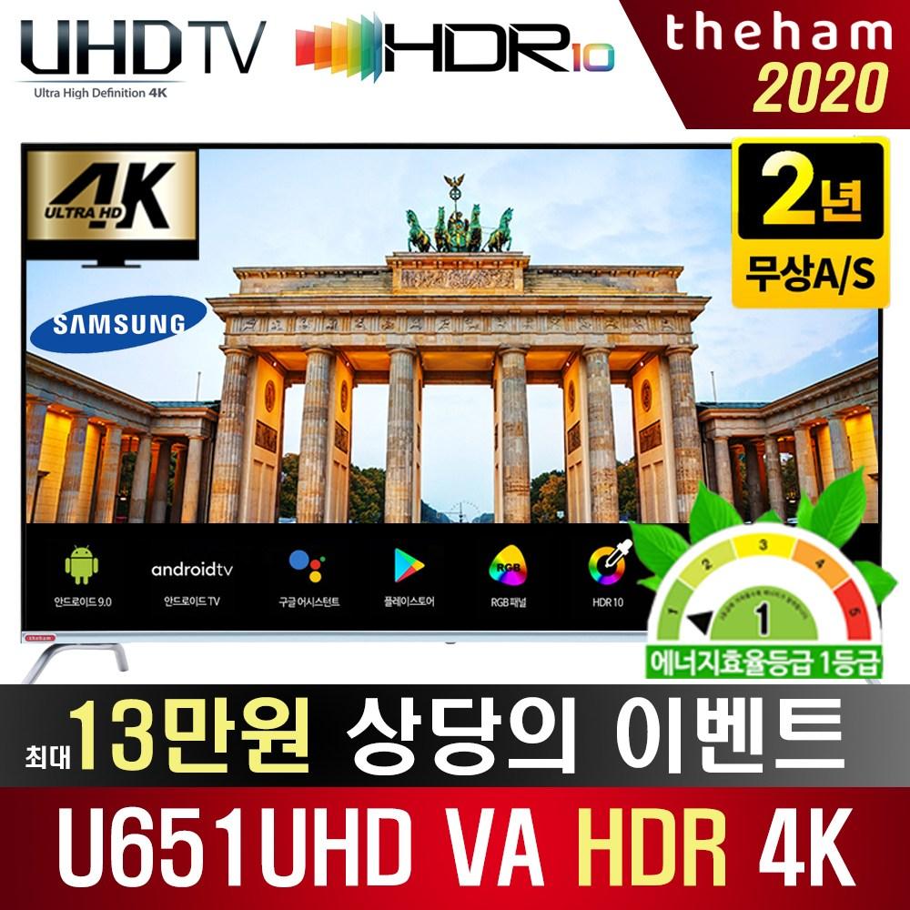 더함 우버 U651UHD SMART HDR 크롬캐스트, 기사배송(자가설치)