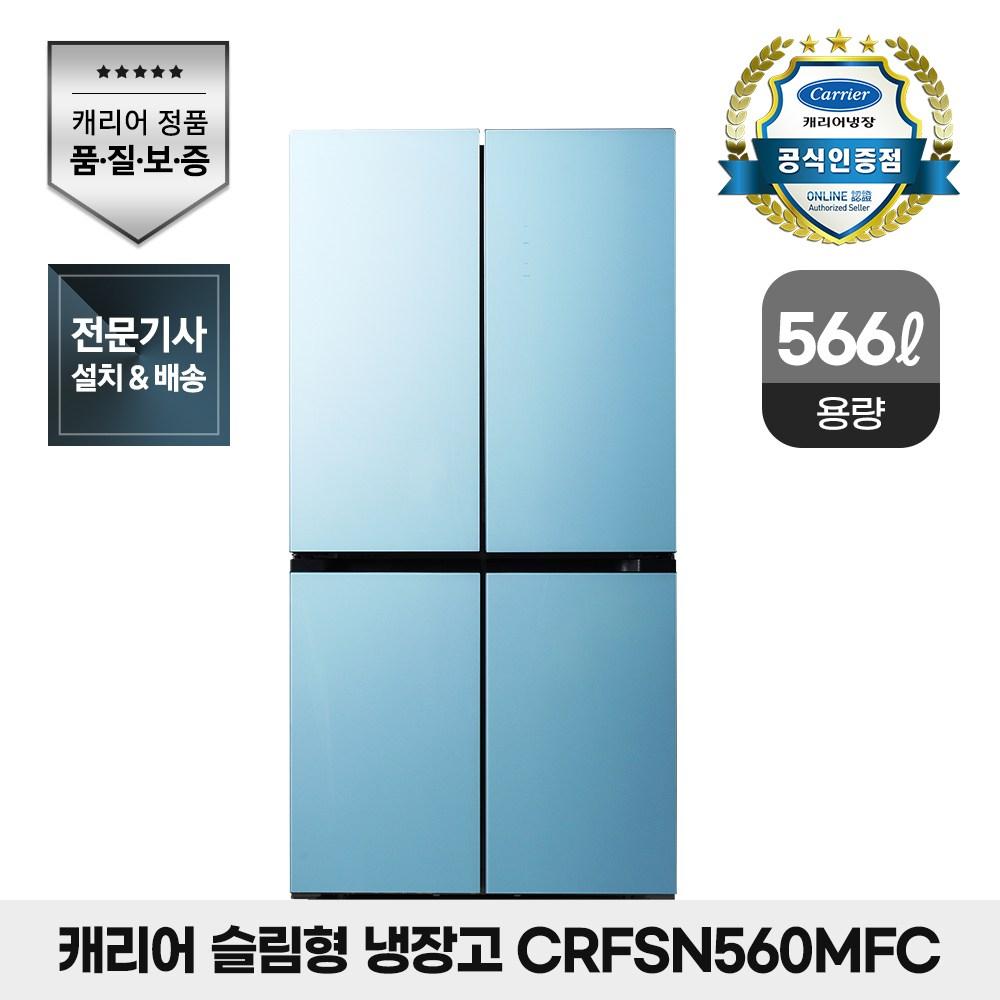 캐리어 클라윈드 피트인 파스텔 4도어 냉장고 CRF-SN560MFC(566L)새미비트인 상냉장 하냉동, CRF-SN560MFC