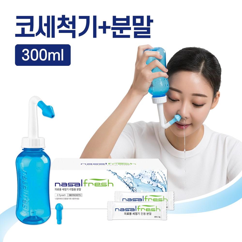 나잘후레쉬 코세척기 300ml 블루 + 코세정분말(2.7g) 60포, 1개