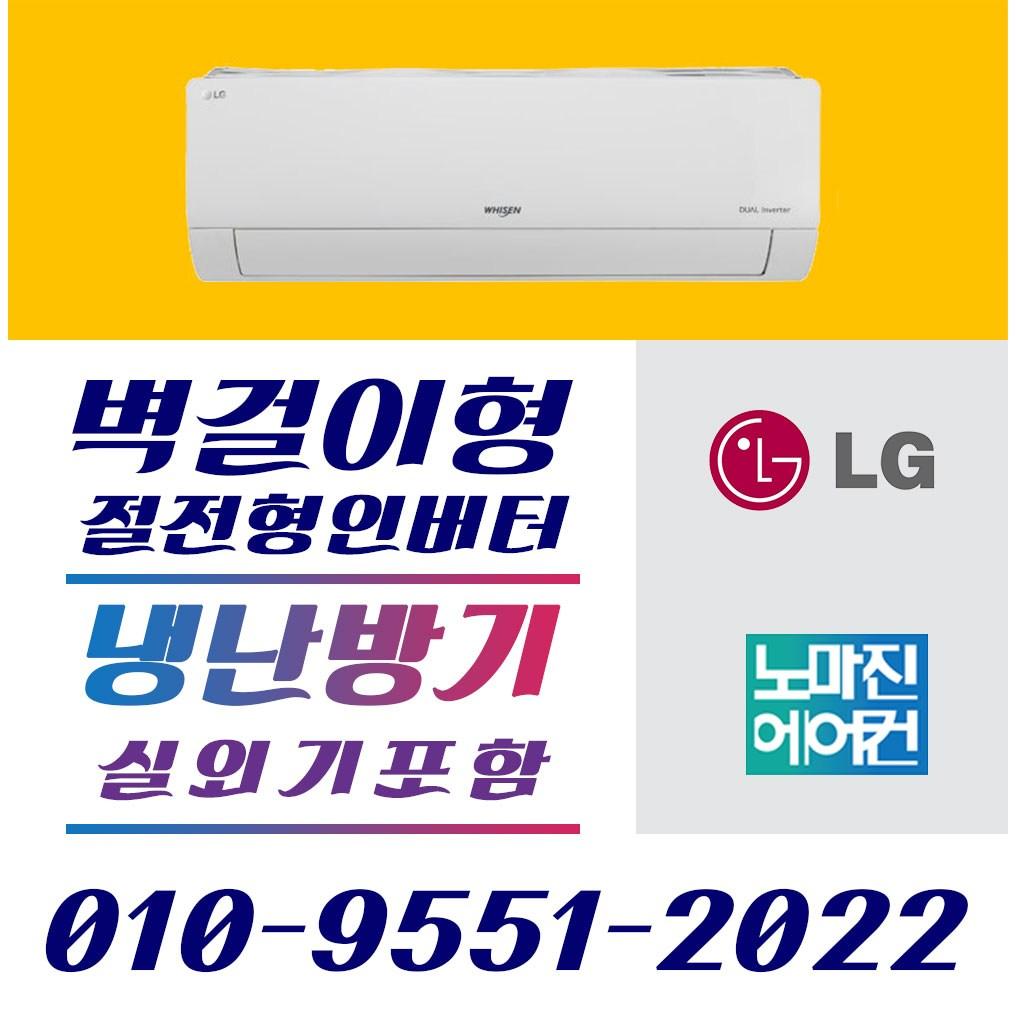 LG전자 LG휘센 [ 에어컨 / 냉난방기 ] 벽걸이형 6평 7평 9평 11평 13평 16평 [실외기포함] 인버터 [설치비 / 배송비 별도], (냉/난방) LG벽걸이형 7평 인버터