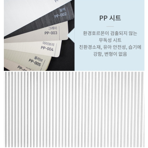 예림 PP시트지 색상 선택 반달(원형)템바보드 9x1200X2400mm 목재 mdf, 로사 PP-006