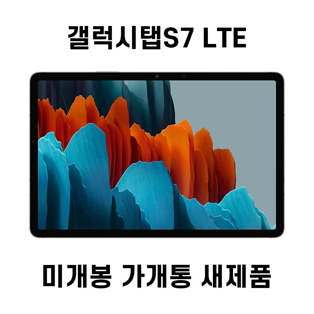 삼성 갤럭시탭S7 11.0 LTE 가개통 미개봉 새제품 SM-T875 LTE 128GB, 미스틱 블랙