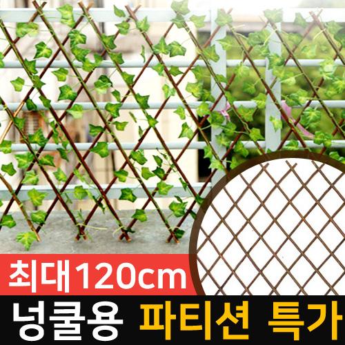 신성나라 넝쿨 파티션 자바라 나무 펜스 갈림만 칸막이 인테리어, 파티션 120cm