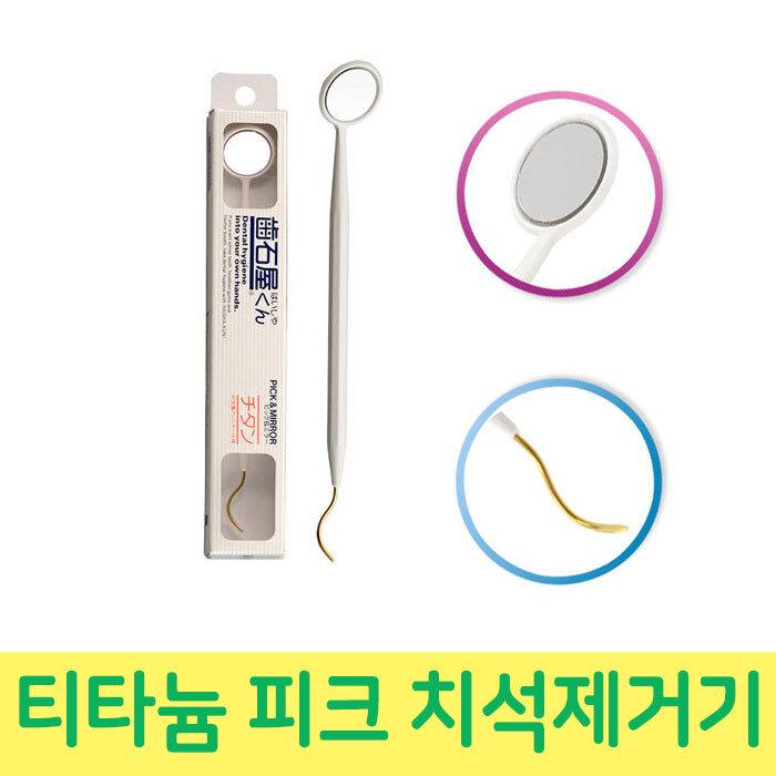 바람구름 치과용 구강거울 티타늄코팅 피크 치석제거기 치과기구, 단일 수량